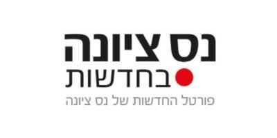 נס-ציונה-בחדשות-לוגו